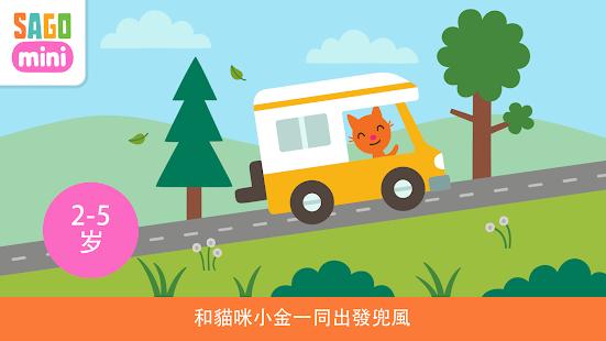 Sago Mini 路遊記 Screenshot
