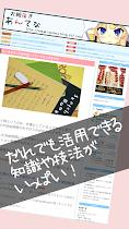 Oekaki illustration tips - screenshot thumbnail 11