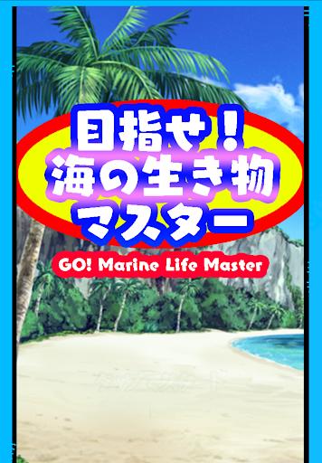 GO!  Marine Life Master 1.2 Windows u7528 1