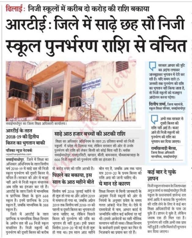 Rajasthan RTE Admission Form News