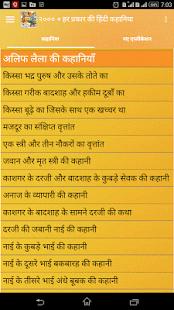 २०००हर प्रकार की हिंदी कहानिय screenshot