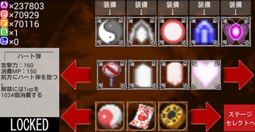 無料动作Appの東方双無双 記事Game