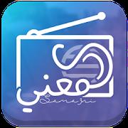 App Sama3ni — Quraan , Radios Tunisiennes && Playlists APK for Windows Phone