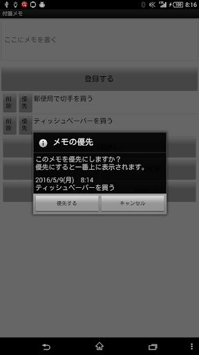 Android/PC/Windows用付箋メモ|ホーム画面に予定やメモの付箋を貼れるウィジェット アプリ (apk)無料ダウンロード screenshot