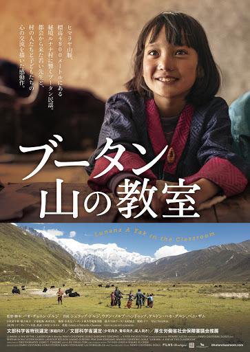 映畫 「ブータン 山の教室」 | 映畫ログ