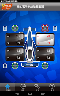 TPMS P458- screenshot thumbnail