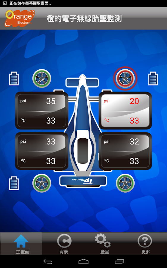 TPMS P458- screenshot