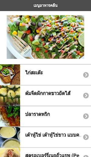 สูตรอาหารคลีน - Clean Food