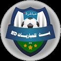 بث للمباريات - اهداف و ملخصات icon