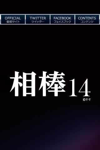 「相棒season14」ロゴライブ壁紙
