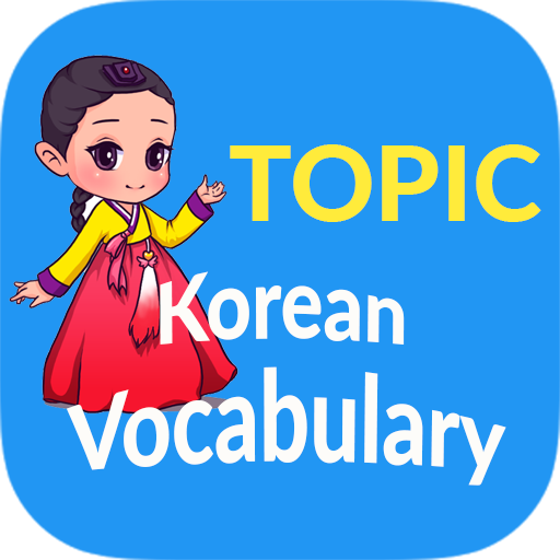 韓國每日詞彙 教育 App LOGO-硬是要APP