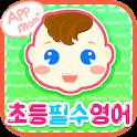 앱들엄마 초등 필수 영어_무료 영어 단어장 공부 게임 초등학생 어린이 icon