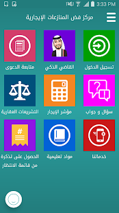 Rental Dispute Center screenshot