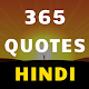 Download Hindi Motivational Quotes & Status - Quotes4Life For PC Windows and Mac