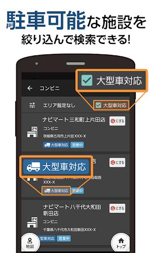 玩免費遊戲APP|下載トラックカーナビ by ナビタイム 大型車,渋滞,通行止め app不用錢|硬是要APP