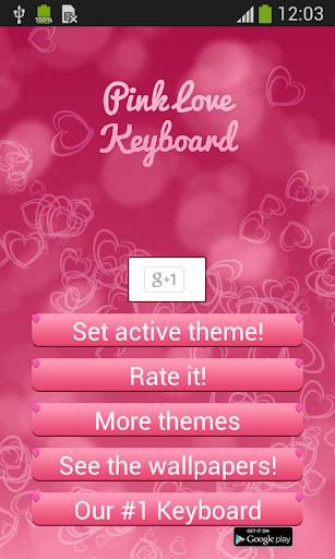 粉紅色的愛鍵盤主題