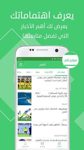 Akhbary News - u0623u062eu0628u0627u0631u064a  screenshots 2