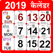 Hindi Calendar 2019 Panchang 2020 Calendar