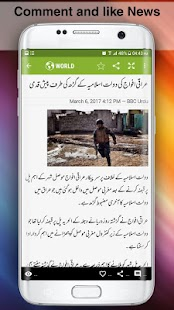 Urdu News from Jang, Geo, BBC- screenshot thumbnail