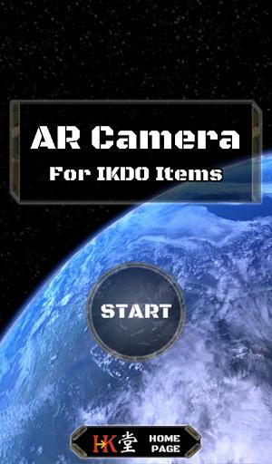 玩免費遊戲APP|下載ARカメラ for IK堂アイテム app不用錢|硬是要APP