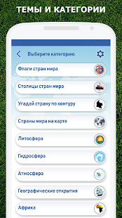 Download География мира - викторина и база тестов For PC Windows and Mac apk screenshot 3