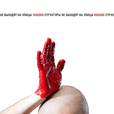 LISTEN! Shortparis new single : Russian band in bass heavy post punk groove brilliance