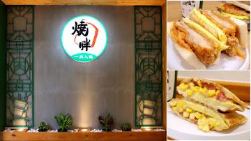 燒胖肉蛋吐司-竹北光明店