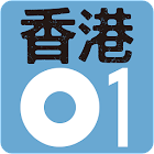 Hong Kong 01 - Instant News icon