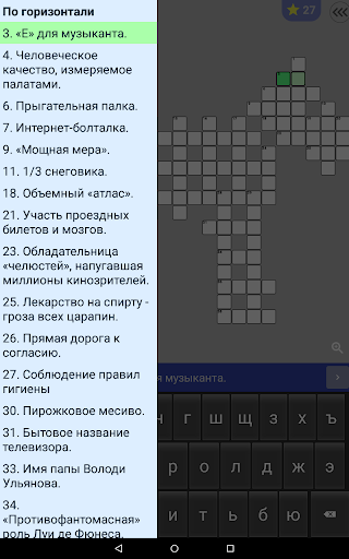 Russian Crosswords 1.12.2 screenshots 17