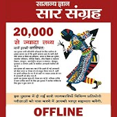 General Studies in Hindi - Saar Sangrah OFFLINE