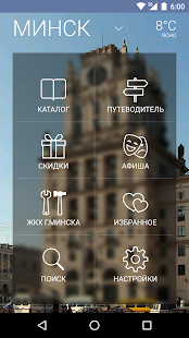 Minsk - Minsk- screenshot thumbnail