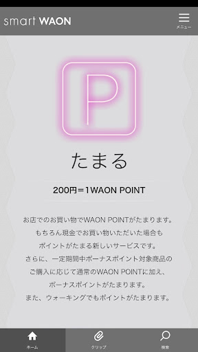 smart WAONu30a2u30d7u30ea 1.2.0 Windows u7528 2