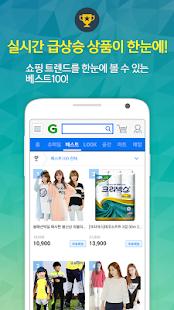 Gmarket - screenshot thumbnail