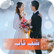 Shab E Taab by Mahwish Iftikhar