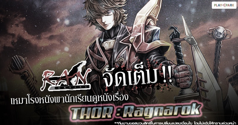 [RAN Online] เหมาโรงชม THOR : Ragnarok พฤศจิกายน!