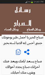 رسائل الصباح والمساء screenshot 0