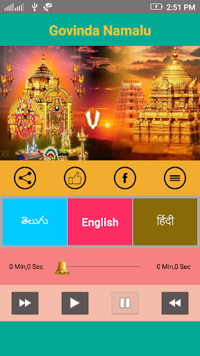 Govinda Namalu  screenshots 1