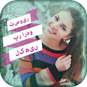 Write Urdu Text  on photo