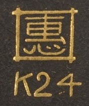 """Photo: The one is """"KEI"""" or """"MEGUMI"""". It would be the first kanji character of the name like KEIICHRO or KEISUKE."""