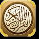 Read Quran Offline (app)