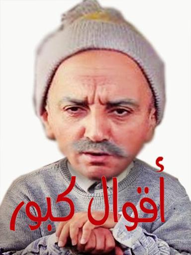 آخر أقوال كبور kabbour