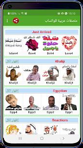 ملصقات عربية للواتساب 2021 – WAStickerApps 1