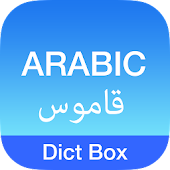 English Arabic Dictionary & Translator