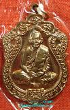 เหรียญเสมา ๖ รอบ หลวงพ่อสาคร เนื้อทองแดงเจาะห่วง