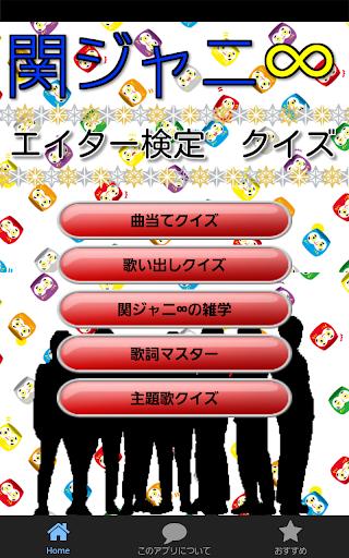 エイター検定 関ジャニ∞クイズ~人気アイドルのクイズアプリ~