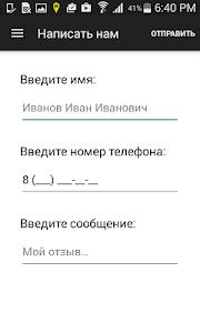 Такси Сейчас screenshot 6