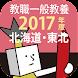 教員採用試験過去問 2017年度版 〜北海道・東北 教職教養