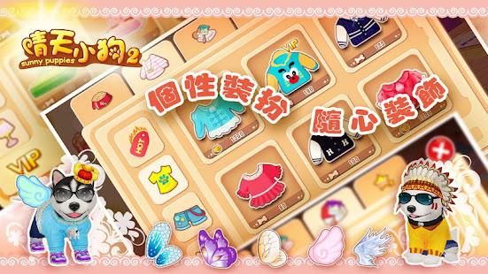 Game 晴天小狗2 APK for Windows Phone