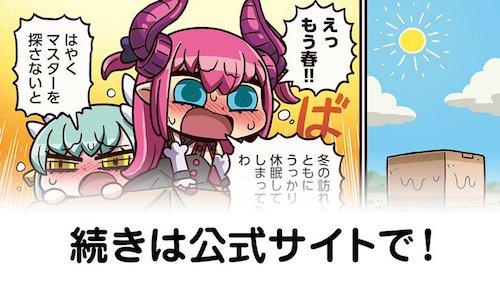 マンわか137話