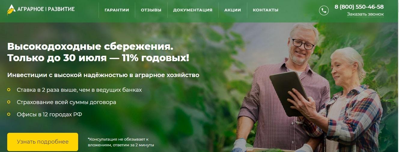 КПК «Аграрное развитие»: отзывы и перспективы для заработка